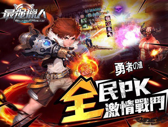 暢玩 最強獵人 PC版 11
