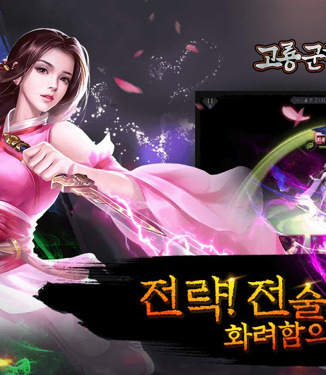 Play 고룡군협전2:강호의노래 on PC 4