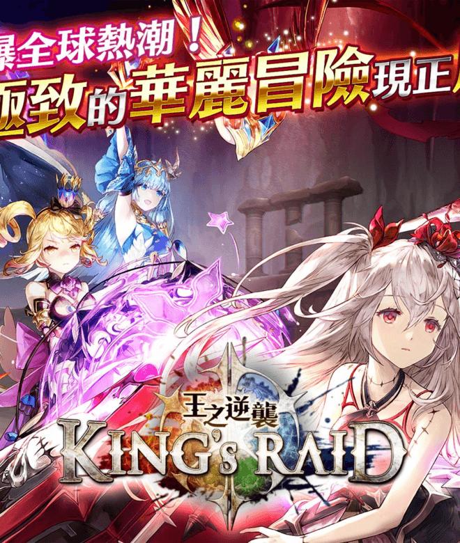 暢玩 King's Raid-王之逆襲 PC版 3