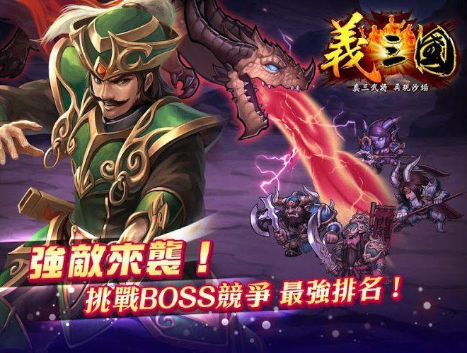暢玩 義三國:君臨天下 PC版 14
