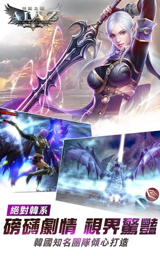 暢玩 ALAZ天翼之戰 PC版 13