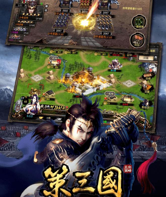 Play 策三國:正宗策略跨國激鬥 on PC 5