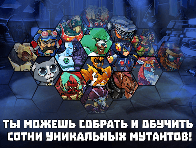 Играй Mutants Genetic Gladiators on pc 6