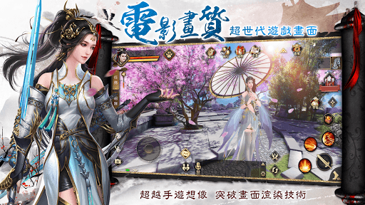 暢玩 瑯琊榜3D-風起長林 PC版 4