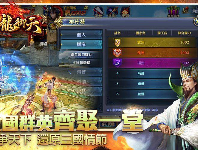 暢玩 六龍御天 PC版 14