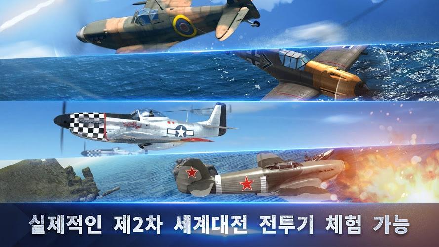 즐겨보세요 워 윙즈(War Wings) on PC 4