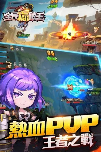 暢玩 全民爆破王——3V3休閒競技射擊手遊 PC版 4
