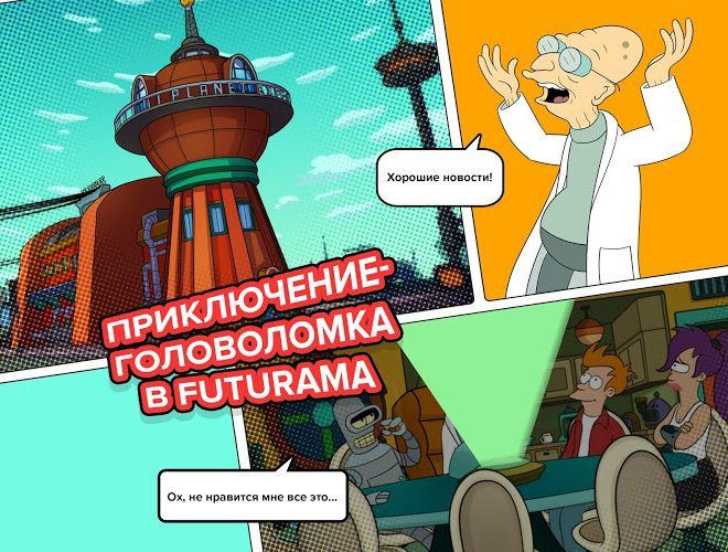 Играй Futurama: Game of Drones На ПК 10