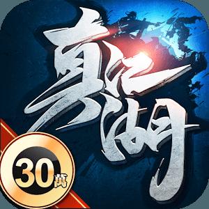 暢玩 真江湖HD PC版 1