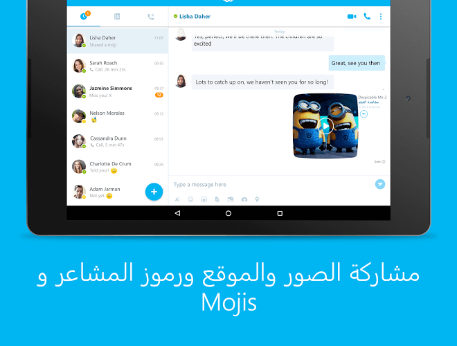 إلعب Skype on PC 10