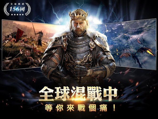 暢玩 King of Avalon: Dragon Warfare PC版 2