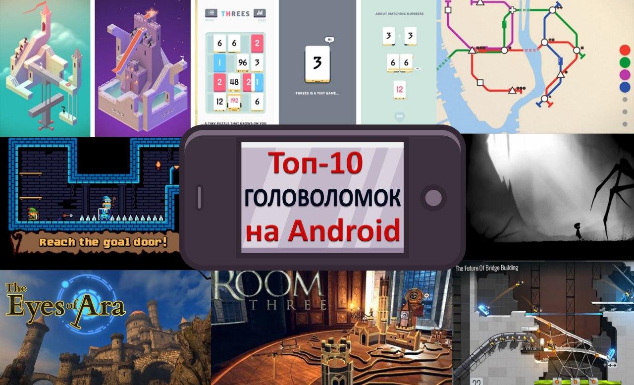10 головоломок для Android, которые вам точно понравятся!
