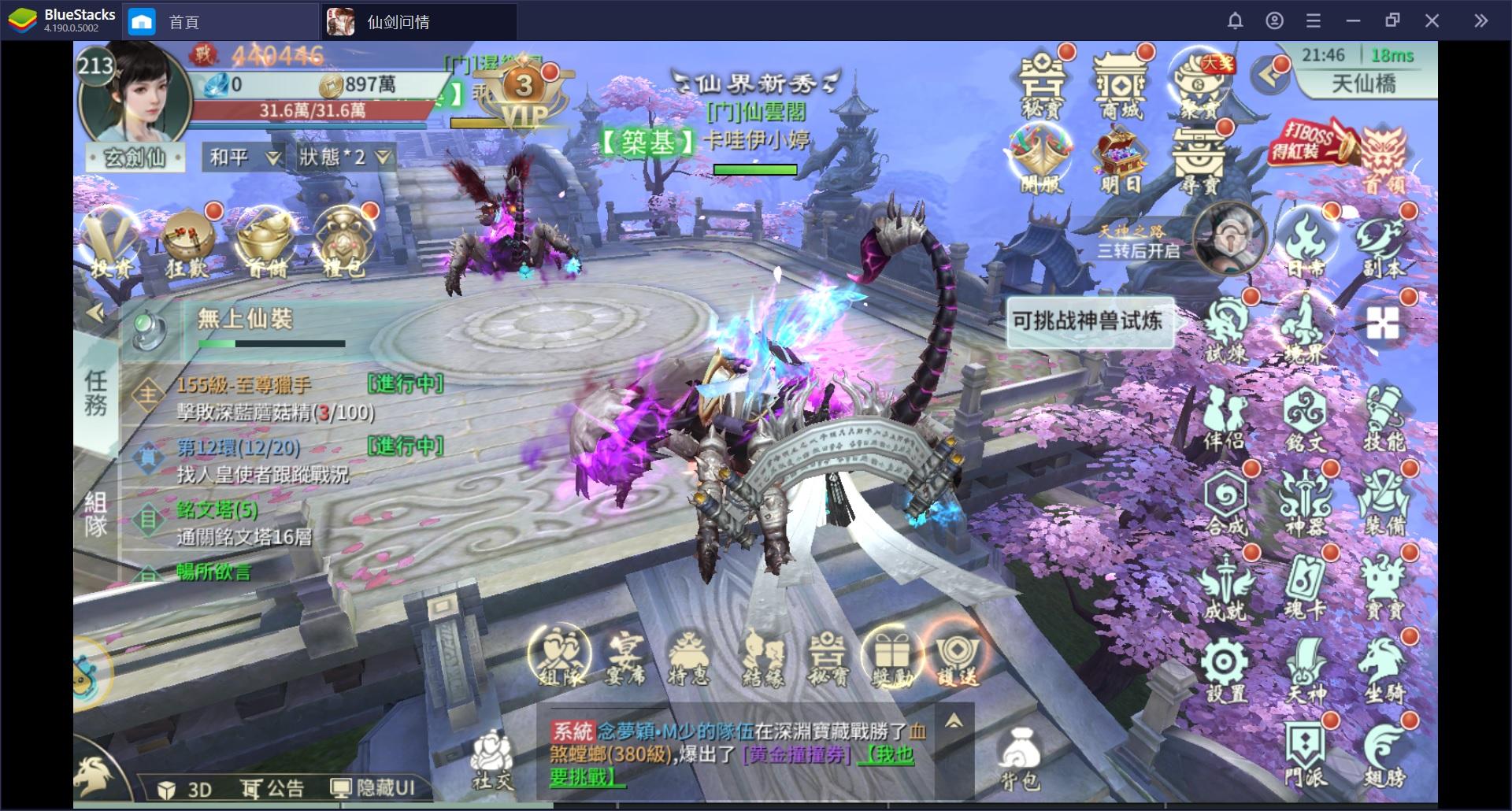 《仙劍問情》:新手必知的核心功能與遊玩技巧大攻略