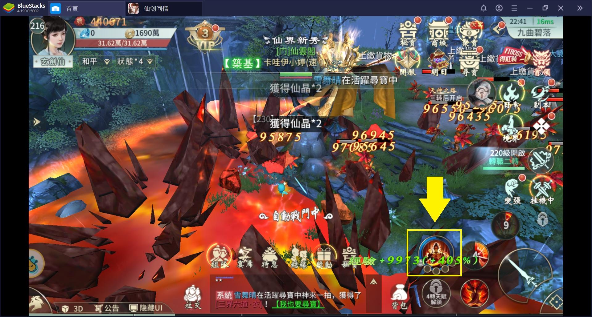 使用BlueStacks在PC上遊玩全新仙俠國風MMOARPG手遊《仙劍問情》