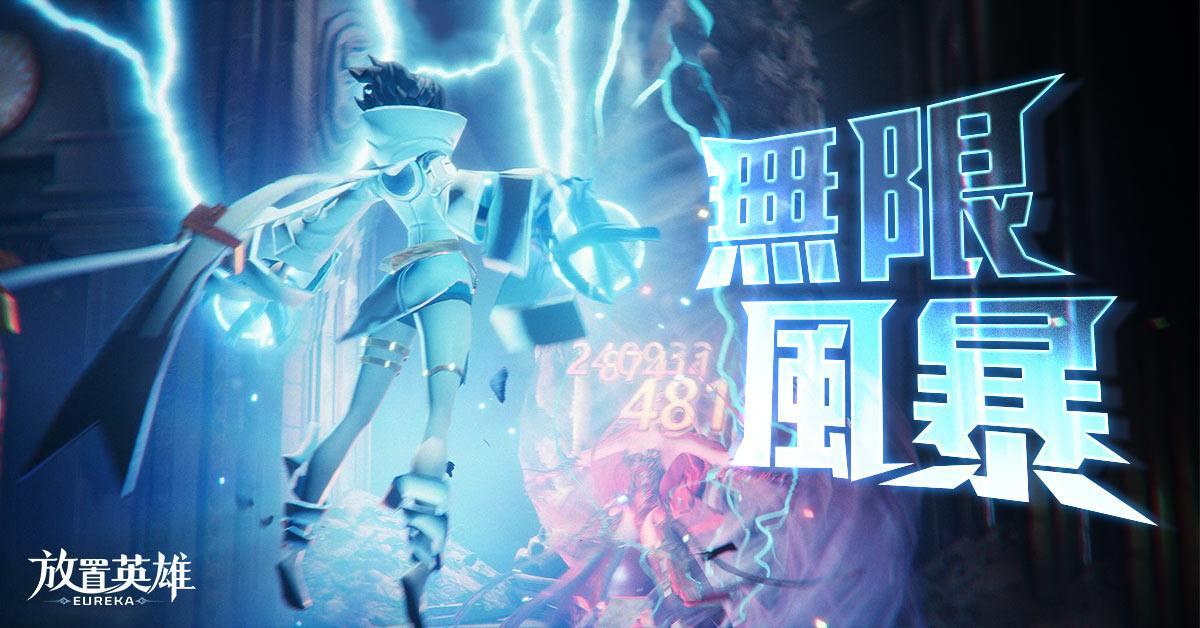 3D視覺型放置英雄手遊《放置英雄Eureka》即將登場