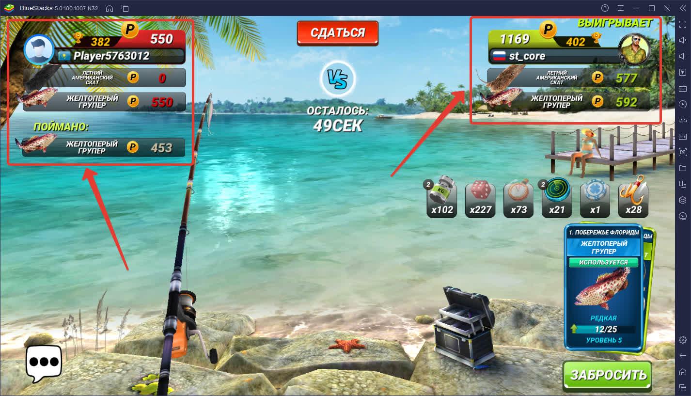 Гайд по поединкам в Fishing Clash. Как выигрывать в очном противостоянии против реальных игроков?