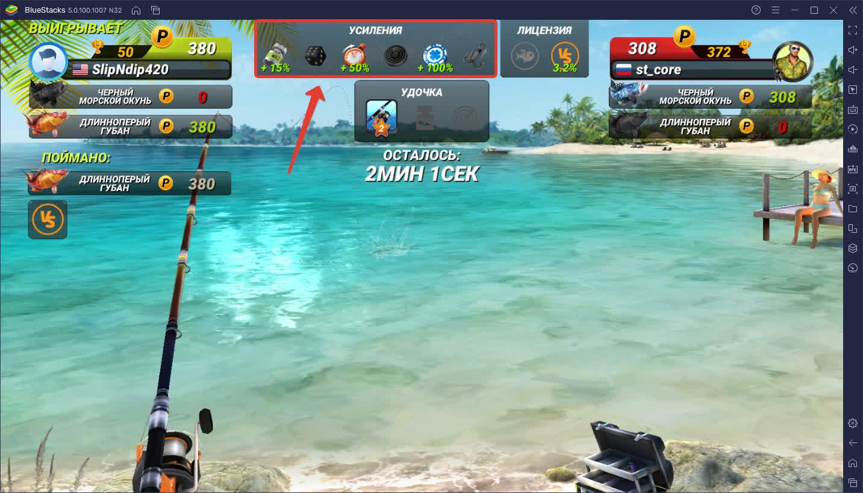 Гайд по усилителям в Fishing Clash. Как их получить и эффективно использовать?