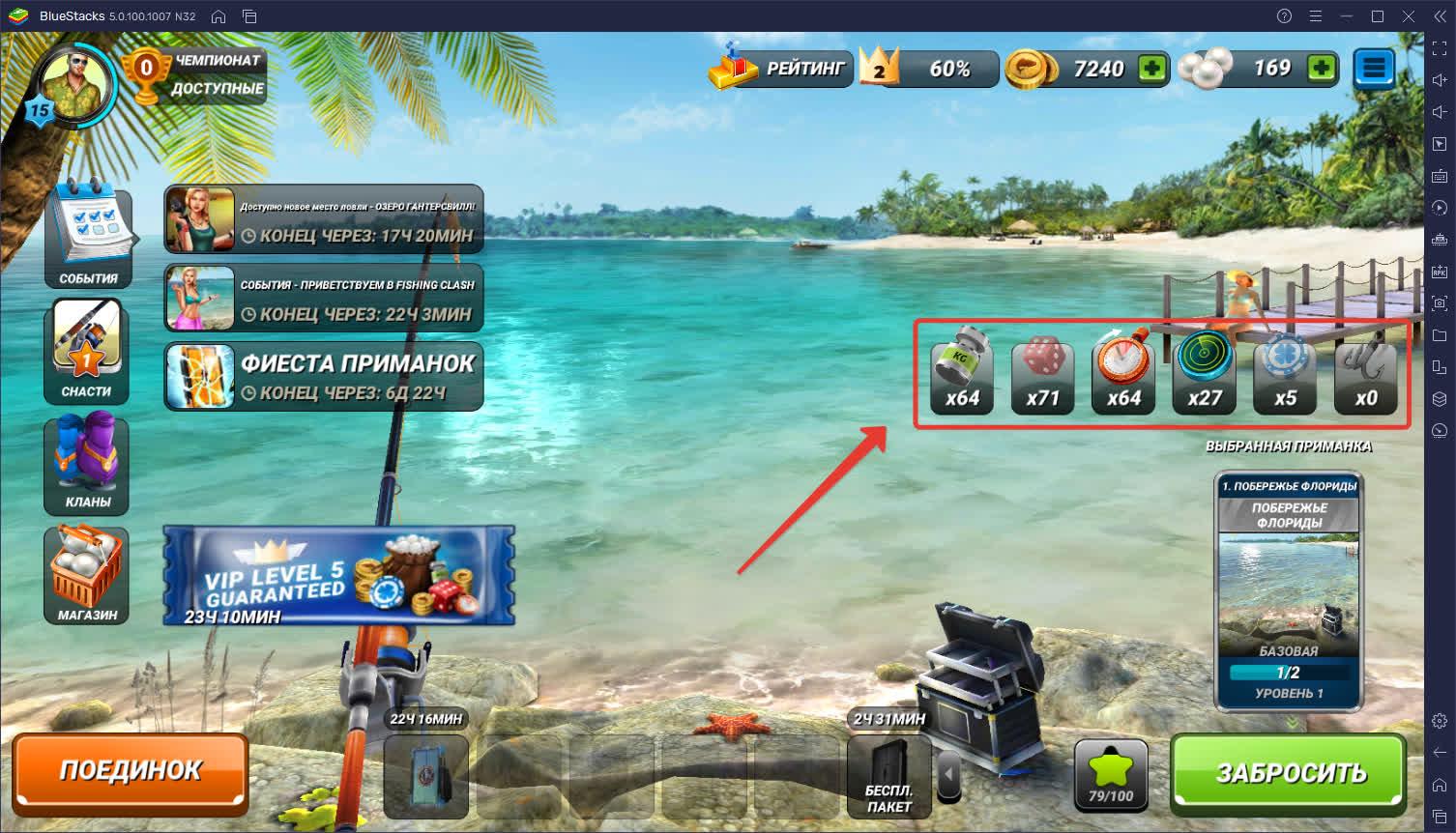 Советы для начинающих игроков в Fishing Clash: как выигрывать в поединках, ловить крупную рыбу и не тратить ресурсы зря?