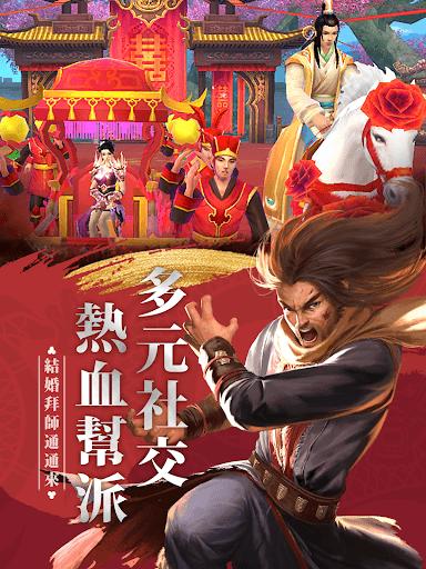 暢玩 天龍八部 – 大俠哩來 PC版 11