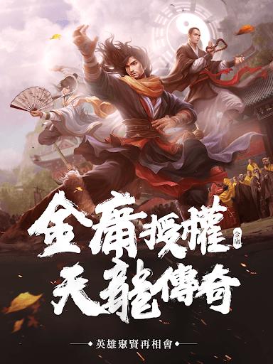 暢玩 天龍八部 – 大俠哩來 PC版 14