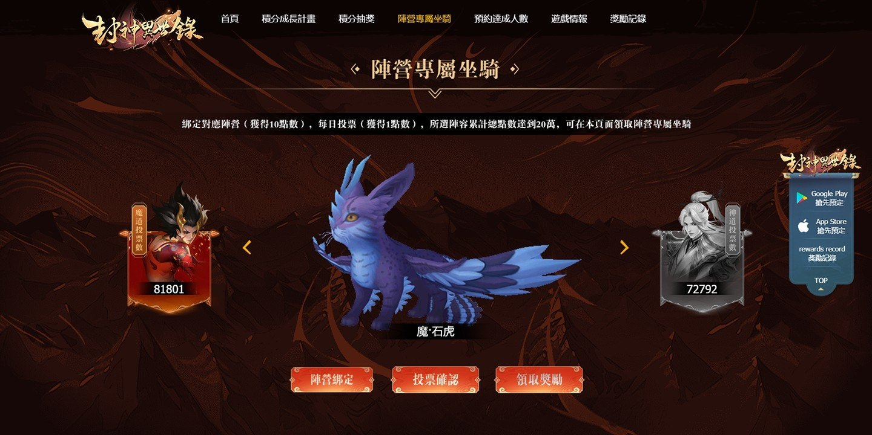 異世界東方幻想MMO《封神異世錄》正式上市!
