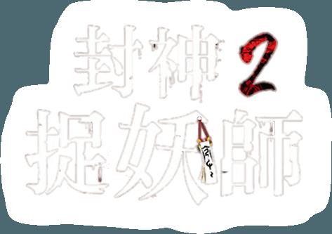 暢玩 封神2捉妖師 PC版
