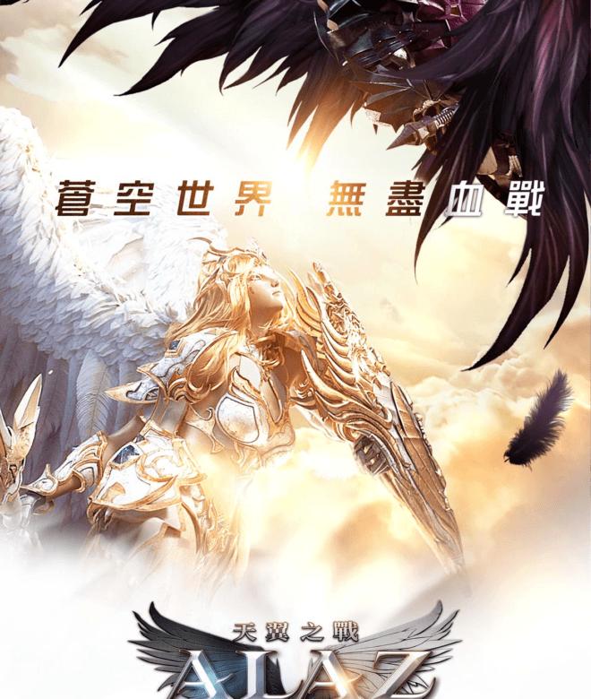 Play ALAZ天翼之戰 on PC 15