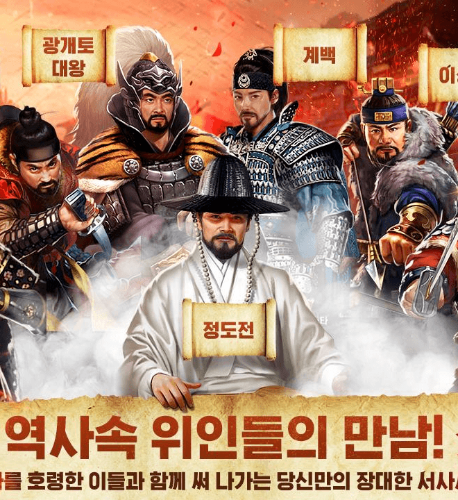 Play 역천: 정통 사극 RPG on PC 4