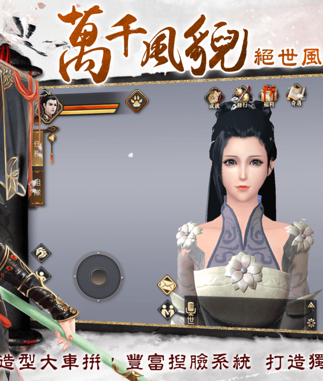 Play 瑯琊榜3D-風起長林 on PC 8