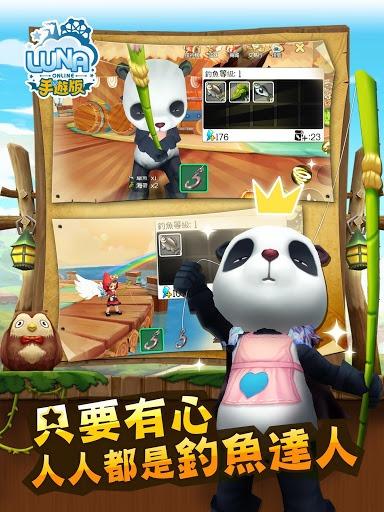 暢玩 Luna online 手遊版 PC版 12