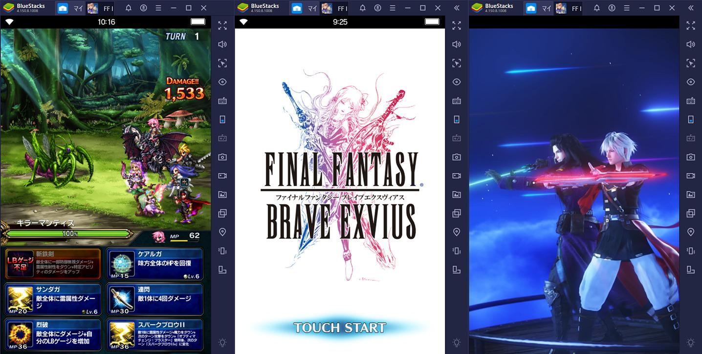 BlueStacksを使ってPCで『FINAL FANTASY BRAVE EXVIUS』を遊ぼう
