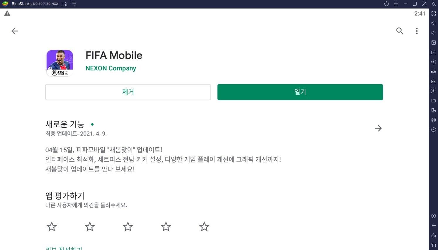 피파 모바일 4월 업데이트 진행, PC에서 블루스택 앱플레이어로 리그를 진행해보세요