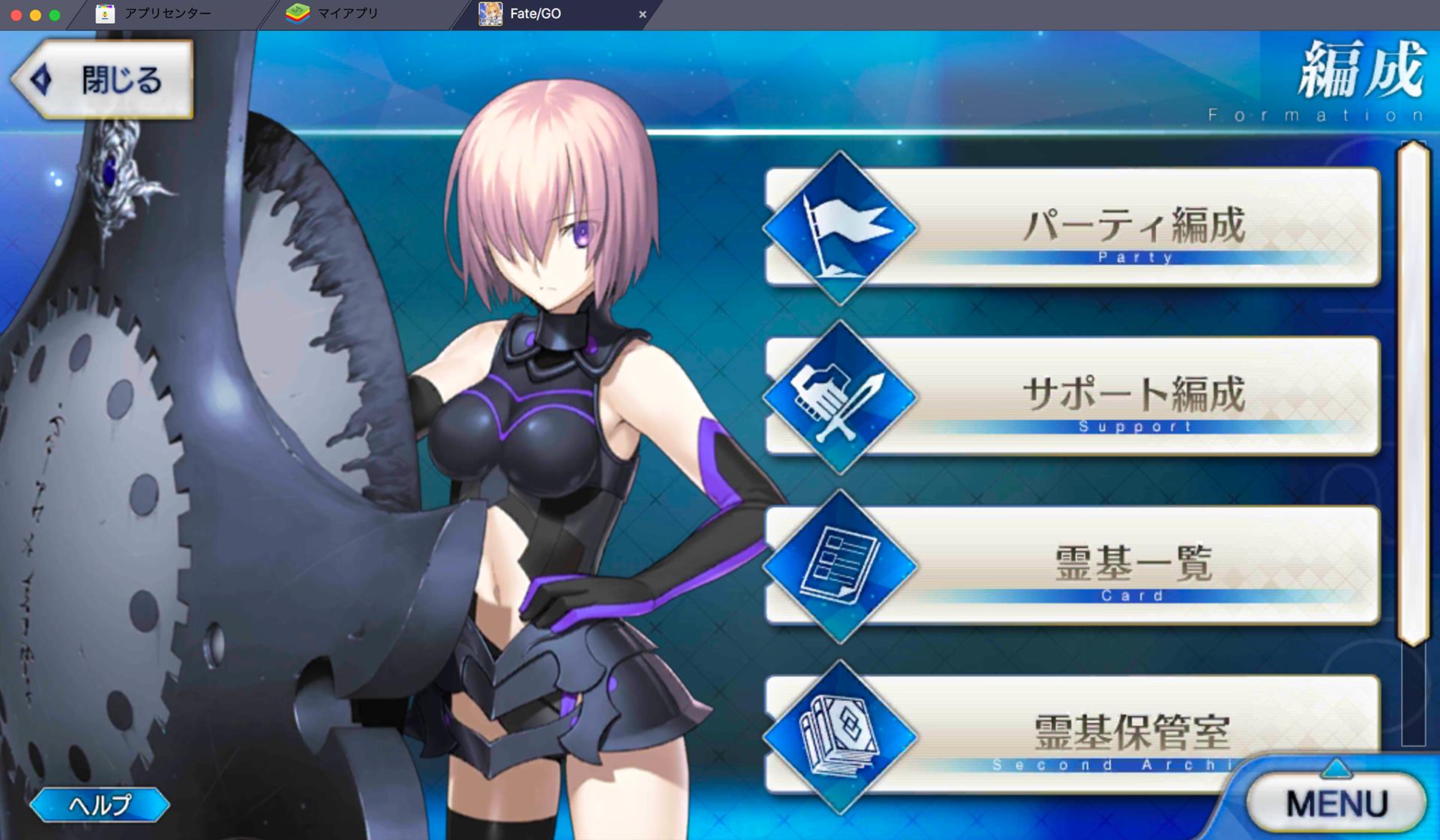 BlueStacks:『Fate/Grand Order』初心者向けガイド・フレンド申請の方法