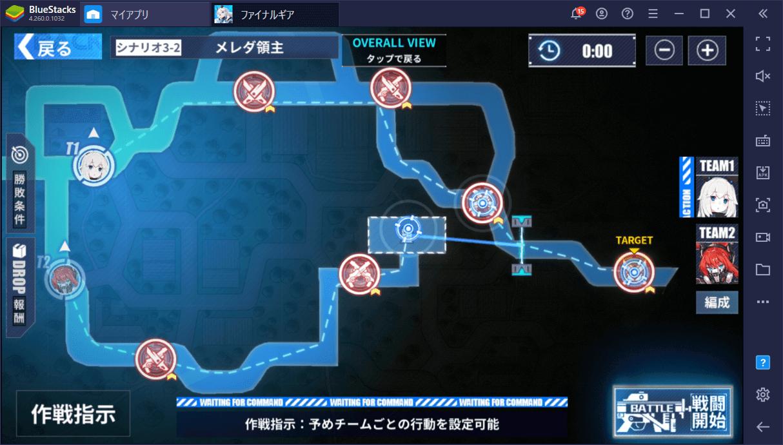BlueStacks:『ファイナルギア-重装戦姫-』メイン任務3-2、3-3オート攻略ガイド