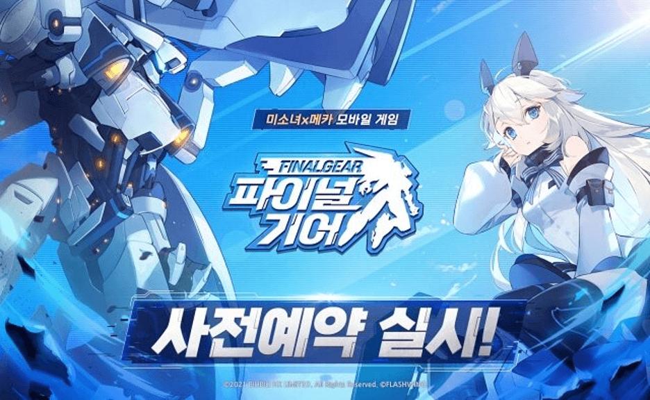 미소녀 메카 액션 파이널 기어, 사전예약 진행