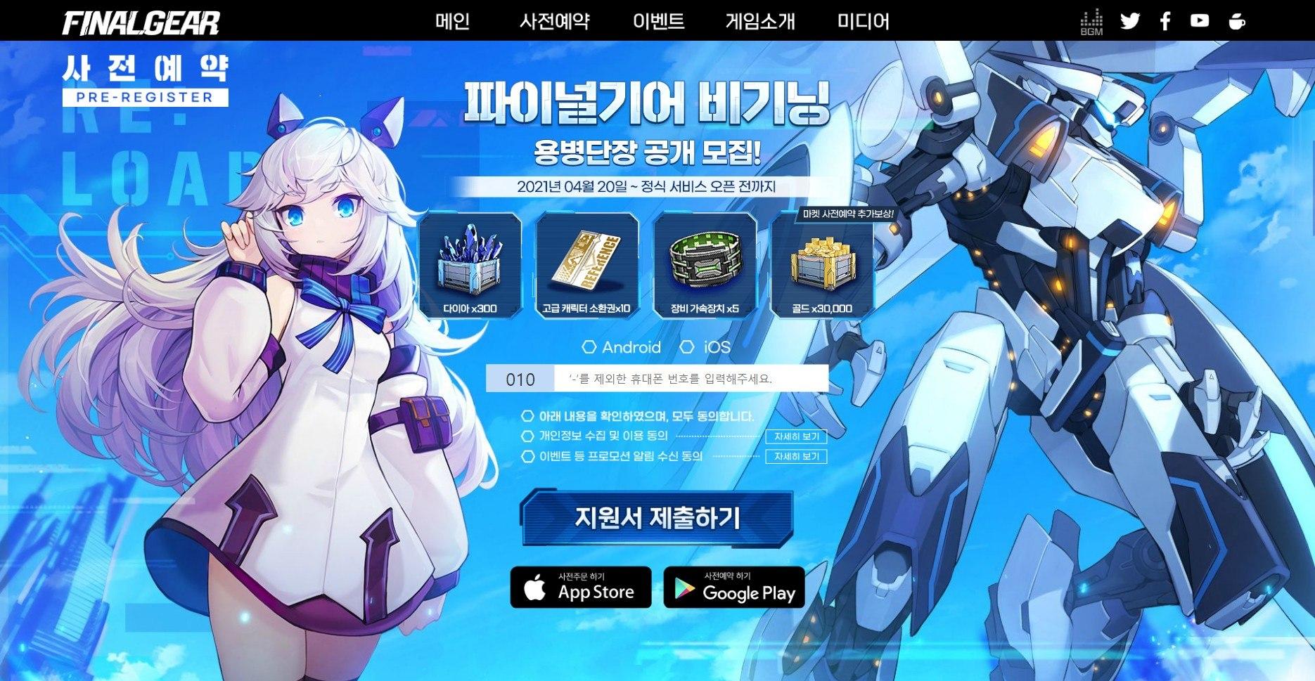미소녀와 메카의 만남, 파이널기어를 PC에서 블루스택 앱플레이어로 즐겨보세요!