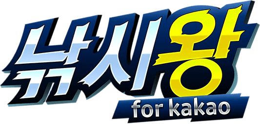 Play 낚시왕 for kakao on PC