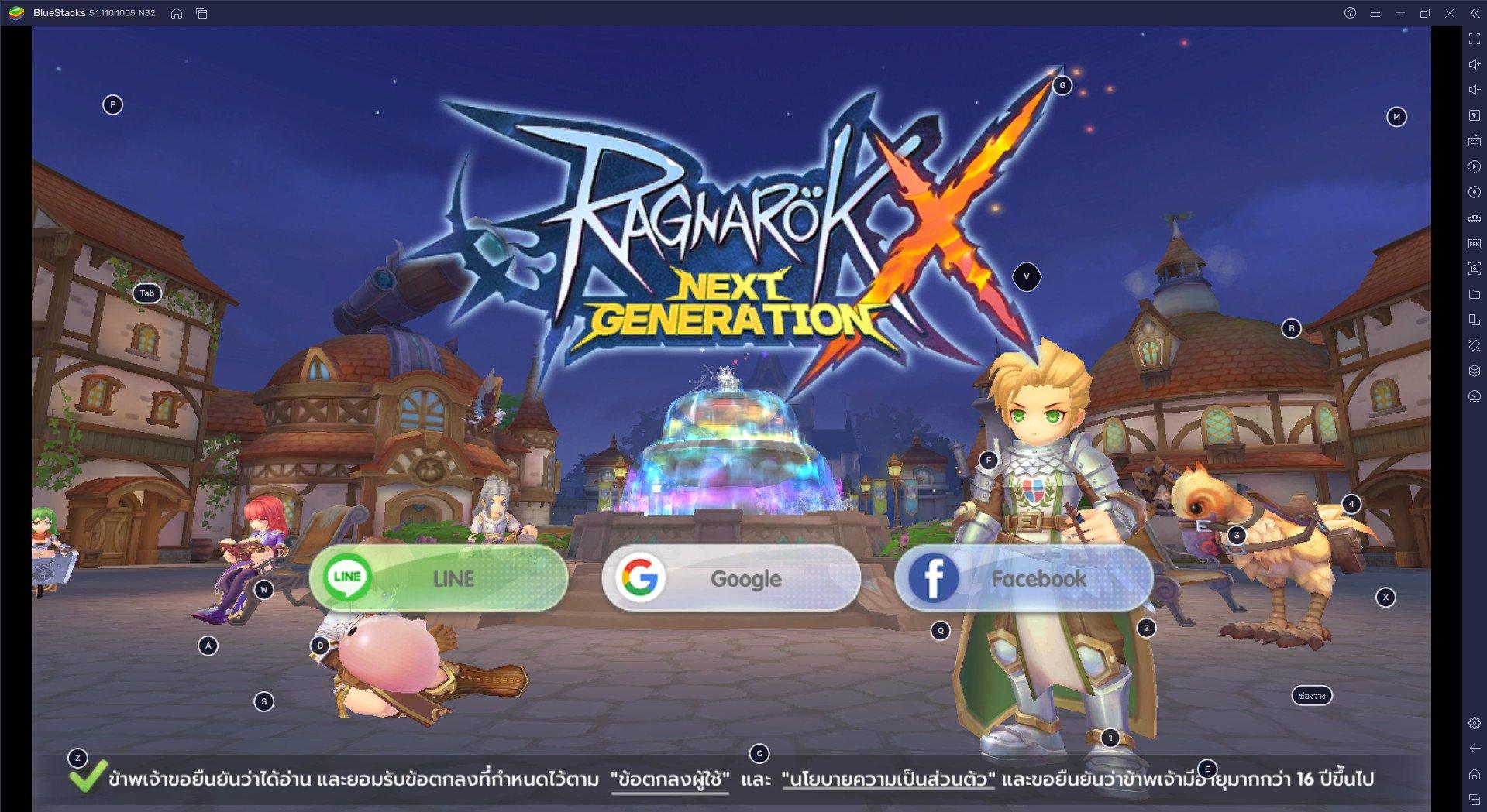 แนะนำวิธีการตกปลาง่าย ๆ Ragnarok X: Next Generation