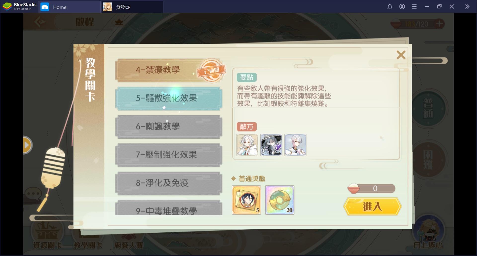 治癒系卡牌RPG手遊《食物語》:新手必知的功能盤點