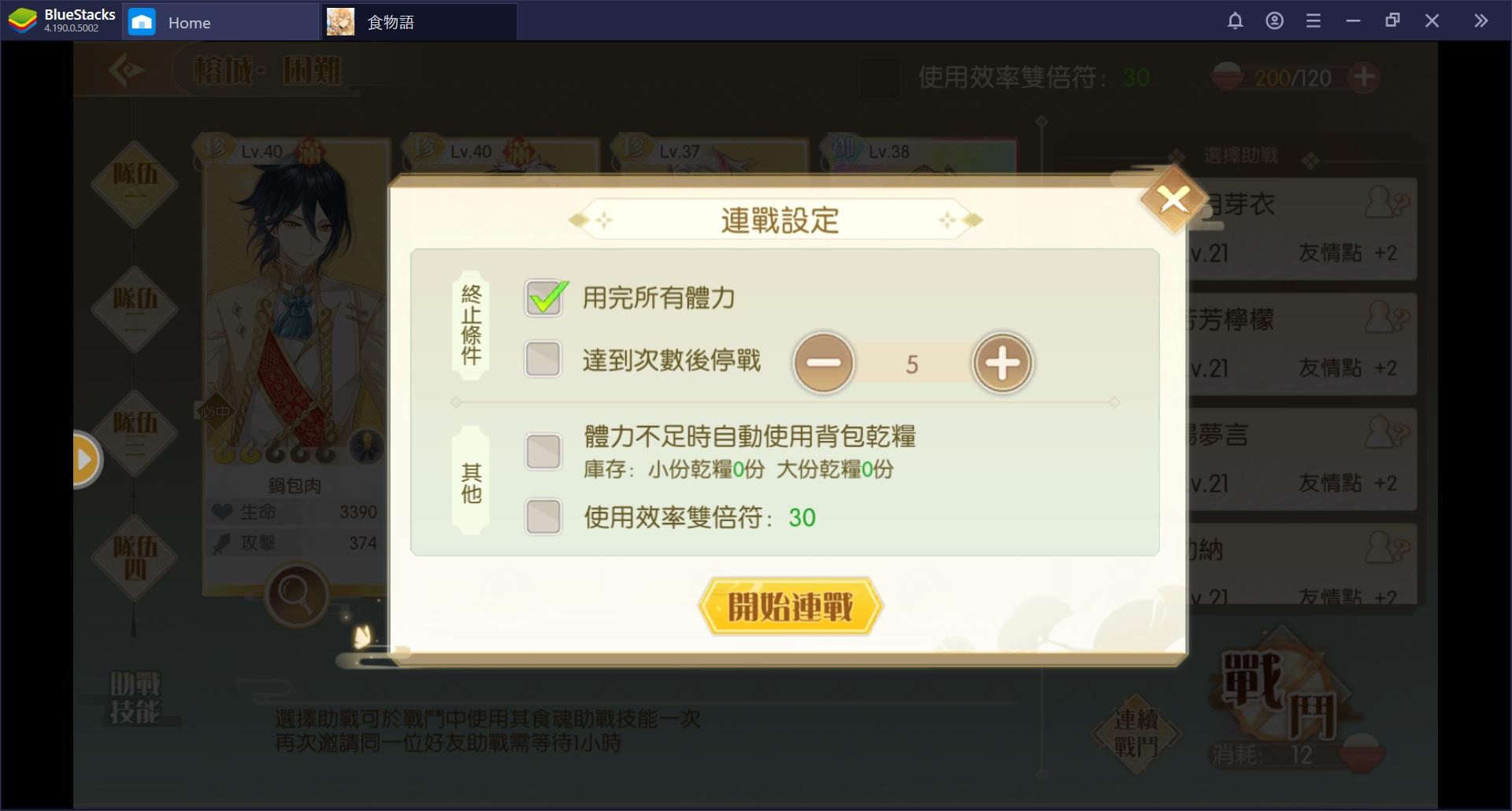 使用BlueStacks在電腦上體驗治癒系卡牌RPG手遊《食物語》