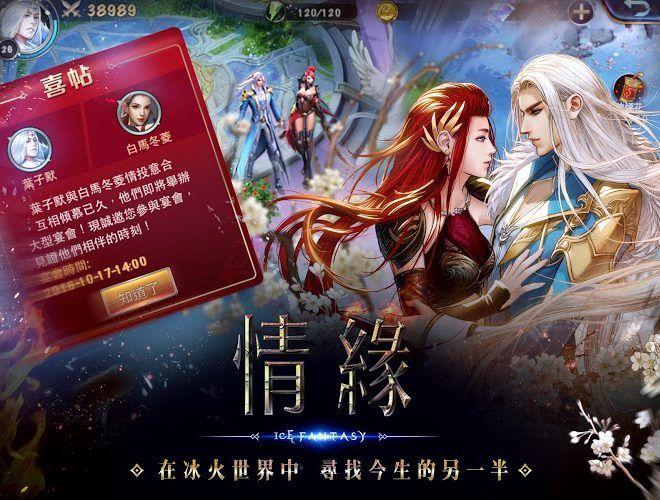 暢玩 幻城手遊 PC版 6