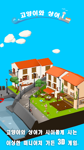 즐겨보세요 고양이와 상어: 귀여운 3D 방치 육성 게임 on PC 3