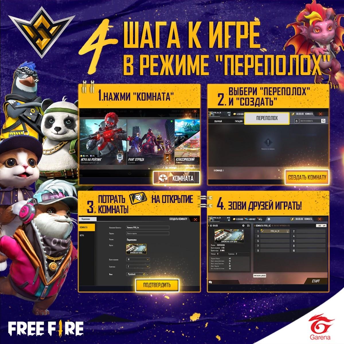 Free Fire обзавелась новым игровым режимом в стиле Among Us