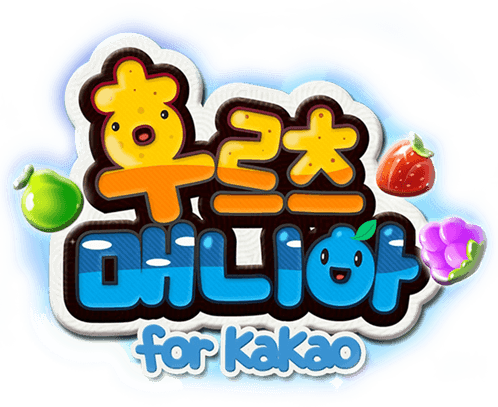 Fruit Mania for Kakao 즐겨보세요