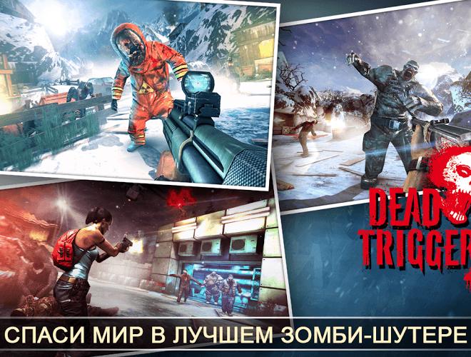 Играй Dead Trigger 2 На ПК 3