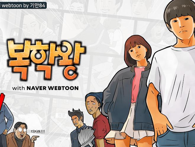 즐겨보세요 복학왕 with NAVER WEBTOON on PC 9
