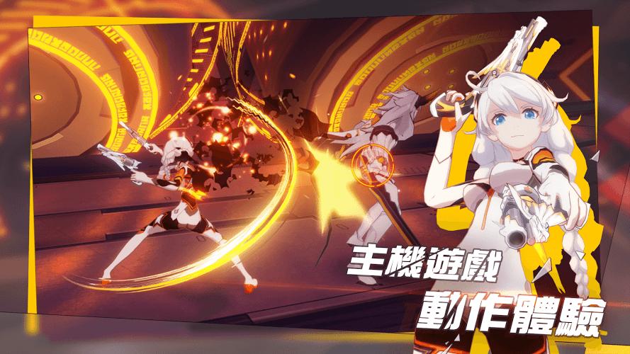 暢玩 崩壊3rd PC版 4
