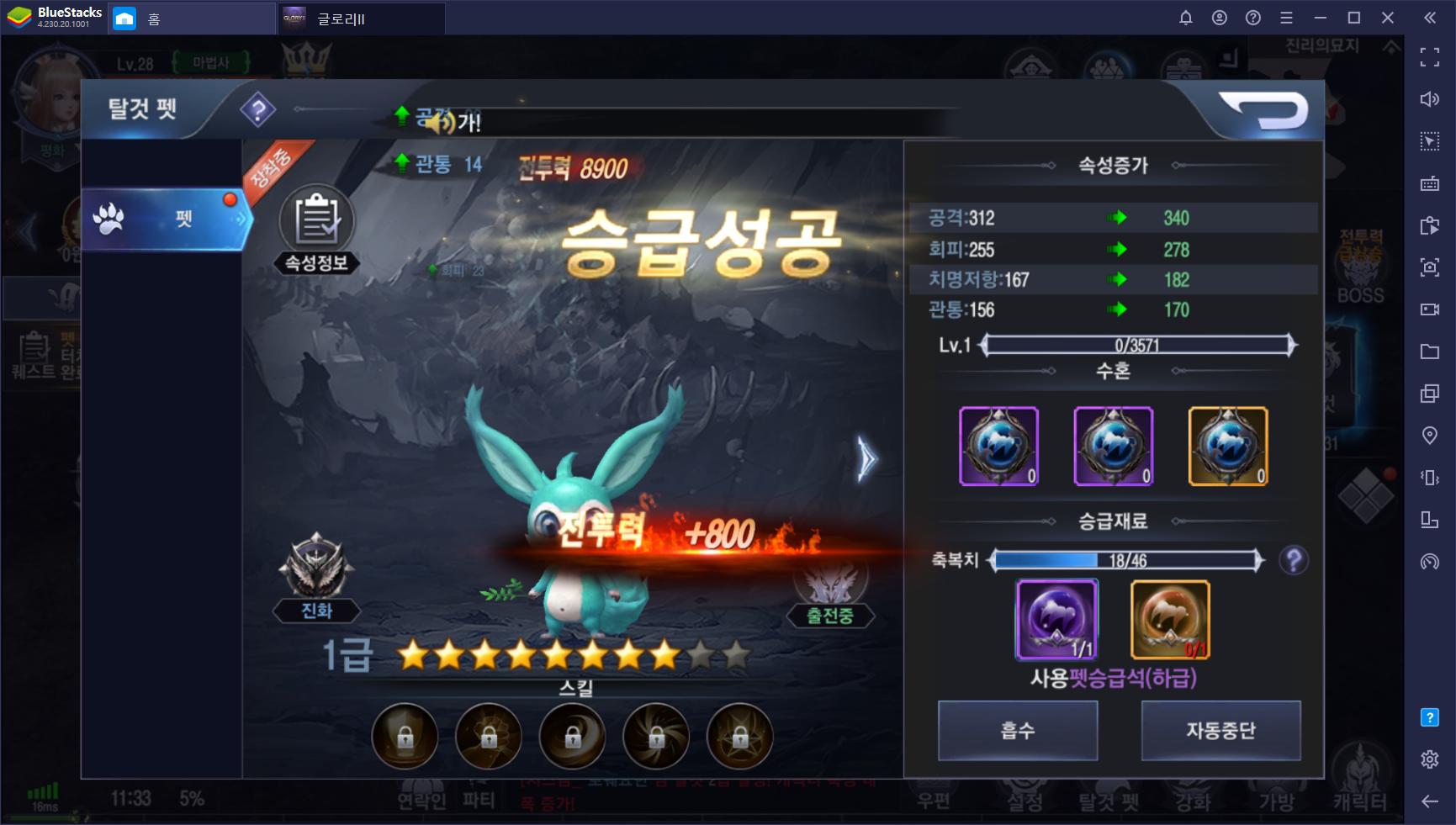 글로리2 다크니스 높은 전투력을 위한 가이드