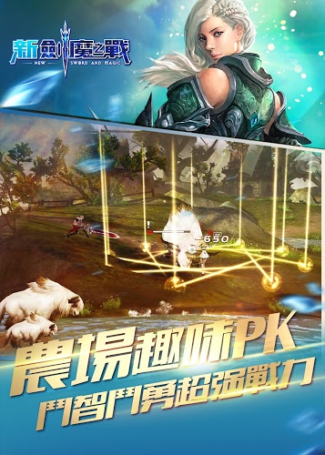 暢玩 新劍魔之戰 PC版 10
