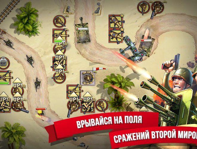 Играй Toy Defense 2: Солдатики На ПК 10